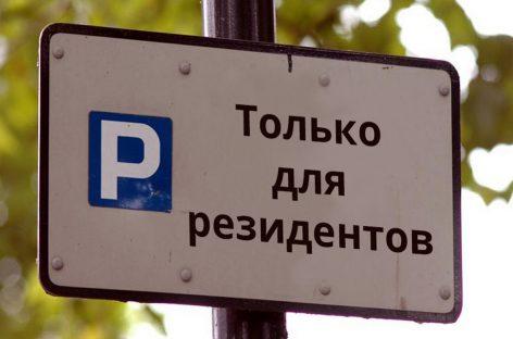 С 1 ноября москвичи смогут оформить резидентные парковочные разрешения на три года