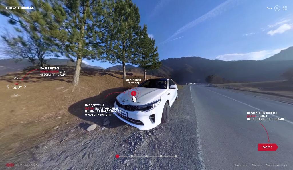 Виртуальный тест-драйв новой Optima