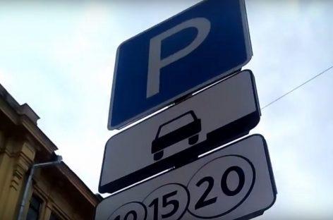 Платная парковка атакует!
