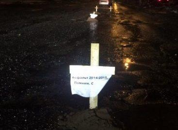 Похороны дорог