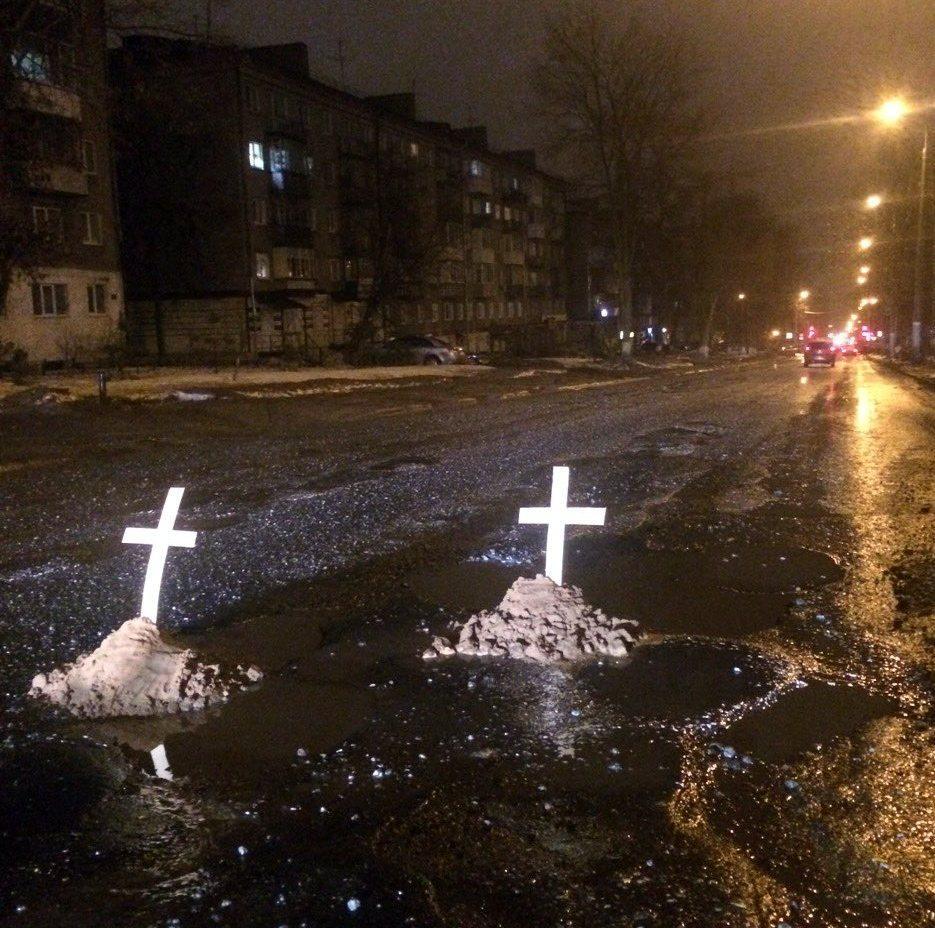 Похороны дорогам