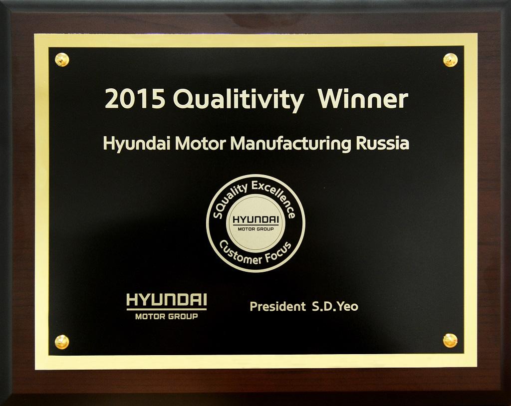 Российский завод Hyundai признали лучшим
