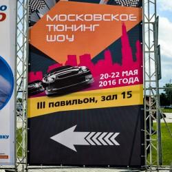 Московское Тюнинг-Шоу 2016
