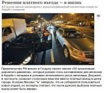 Новый законопроект позволит создавать платный въезд в город