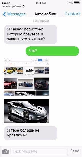 Разговор с автомобилем