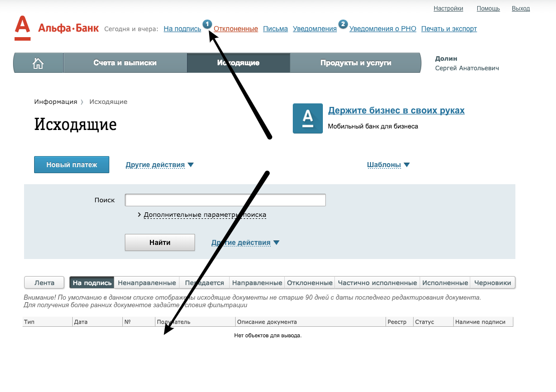 Господин Авен, Альфа-банк, конечно не Ульяновский автозавод, а гораздо более благородное заведение, но все таки - сколько же документов ожидают моей электронной подписи?