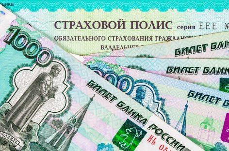 Среднее значение страховой премии по ОСАГО в России в два раза меньше чем в Европе