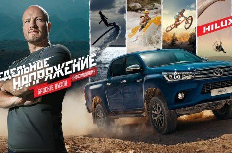 Toyota Hilux: Предельное напряжение Никиты Панфилова