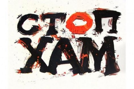 «СтопХам» возвращается
