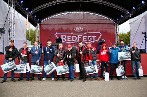 В Подмосковье прошел KIA RED FEST