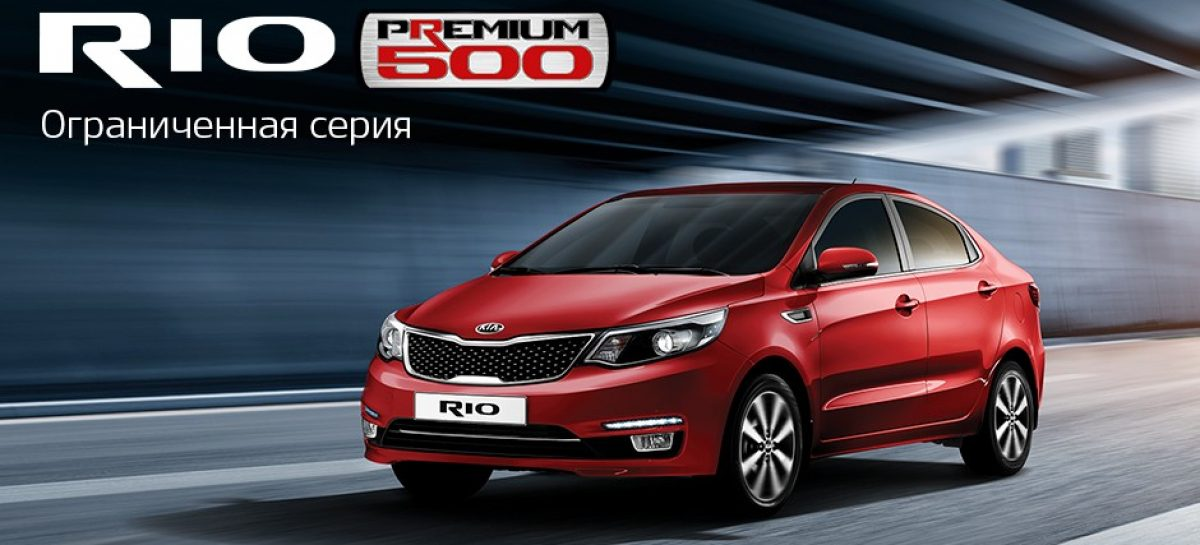 Начались продажи Kia Rio Premium 500