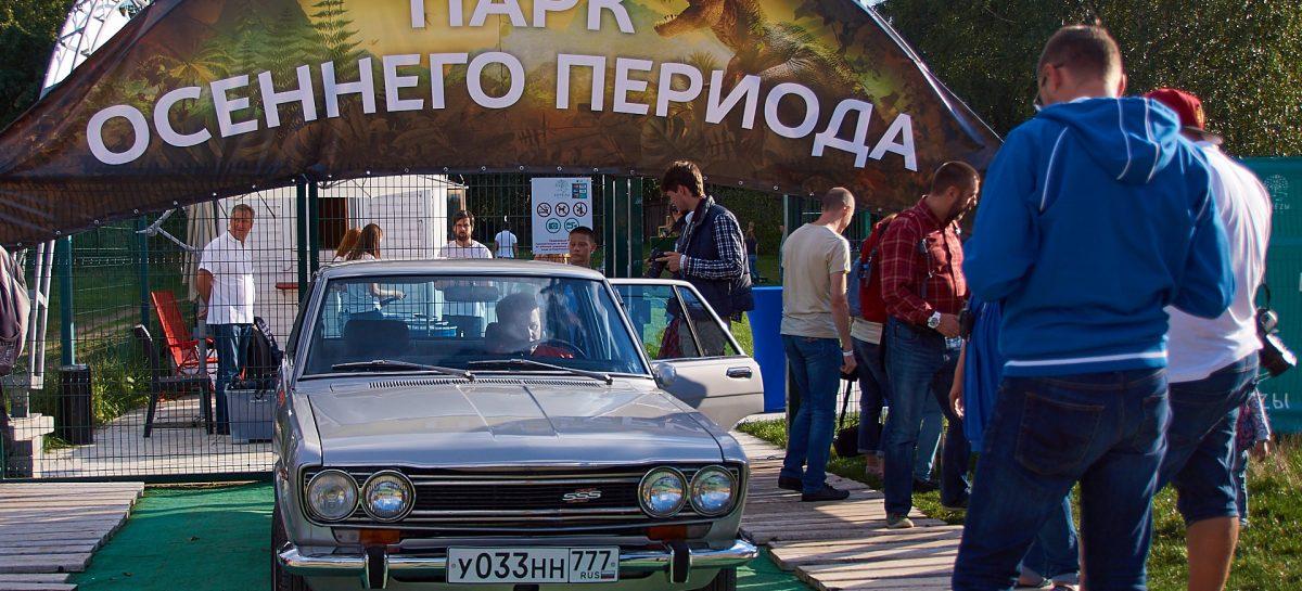 #МойDatsun — семейный праздник «парк осеннего периода»