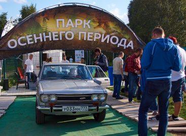 """#МойDatsun – семейный праздник """"парк осеннего периода"""""""