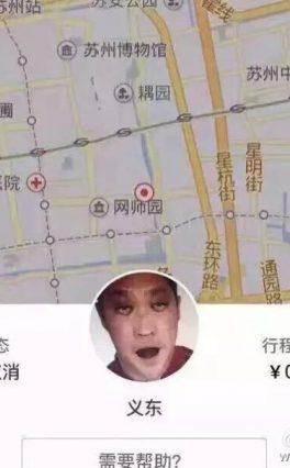Таксисты-призраки отпугивают клиентов Uber