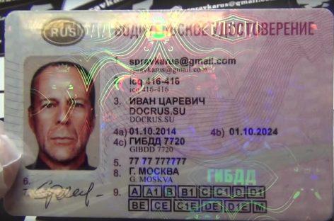 Российское удостоверение в Германии