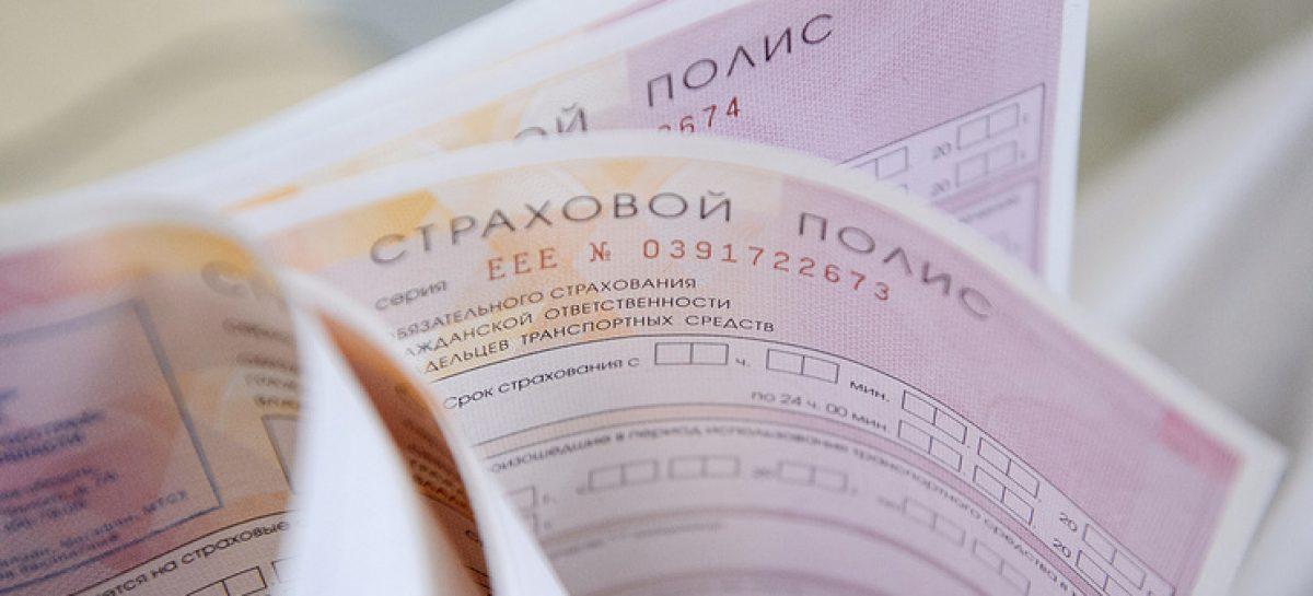 Главным результатом реформы ОСАГО будет справедливая тарификация