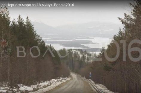 От Белого до Черного моря за 18 минут
