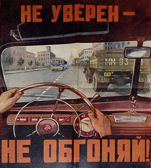 советский плакат обгон
