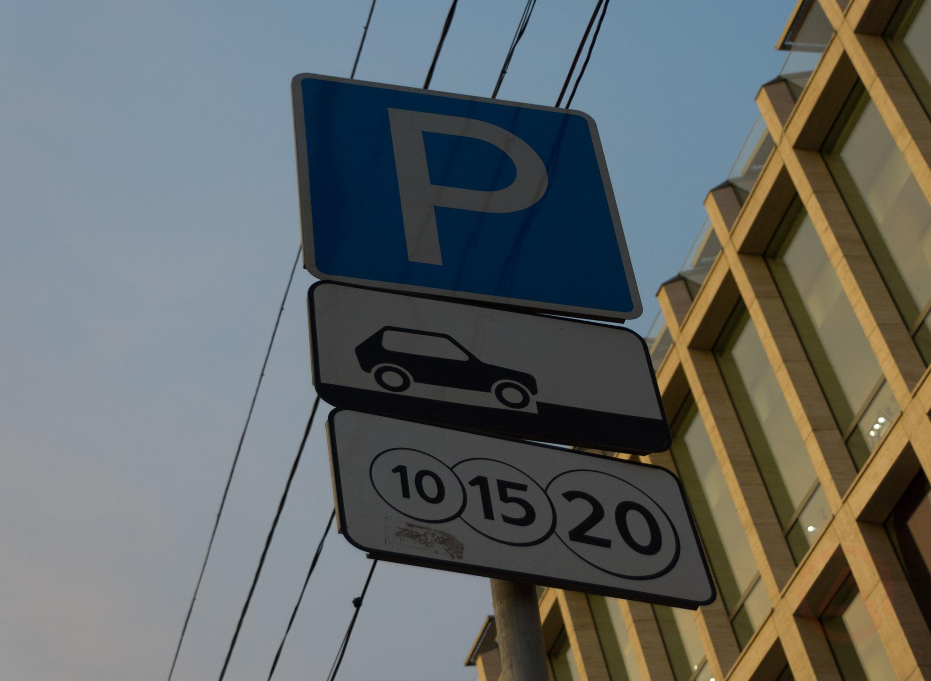 Москва, осень, Платная парковка