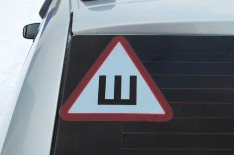 Шипы – знак должен быть