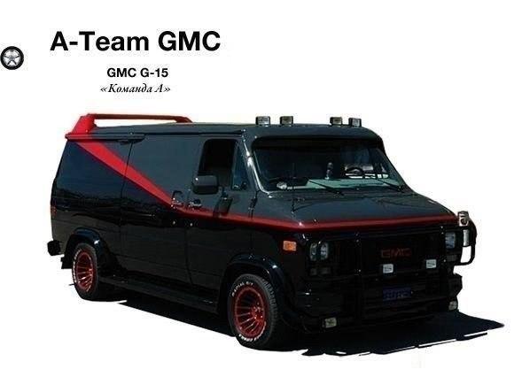 "GMC G-15 ""Команда-А"""