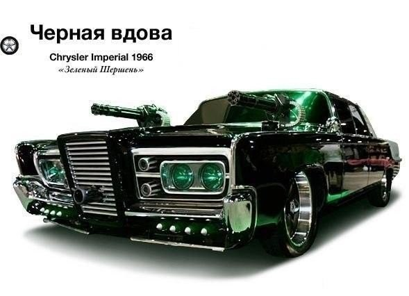 "Chrysler Imperial 1966 ""Зеленый Шершень"""