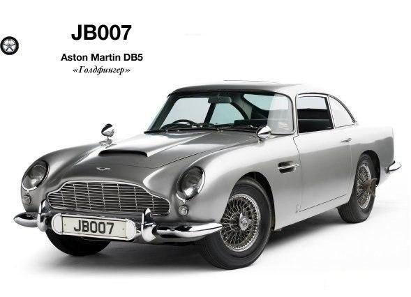"Aston Martin DB5 ""Голдфингер"""