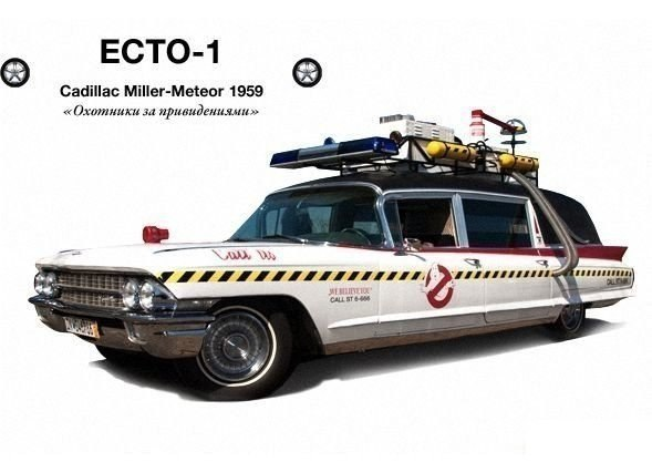 "Cadillac Miller-Meteor 1959 ""Охотники за приведениями"""