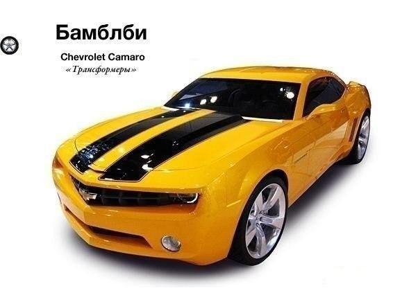 "Chevrolet Camaro ""Трансформеры"""