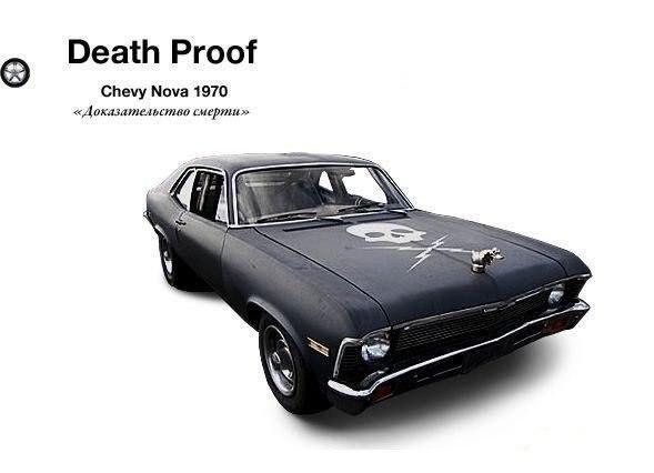 "Chevi Nova 1970 ""Доказательство смерти"""