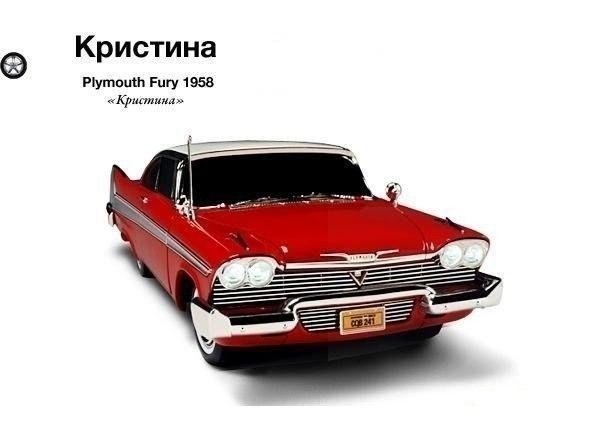 "Plymouth Fury 1958 ""Кристина"""