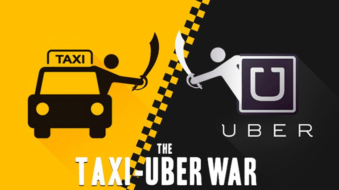 Война такси с Uber