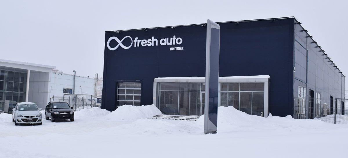 В Липецке открылся еще один автосалон Fresh Auto