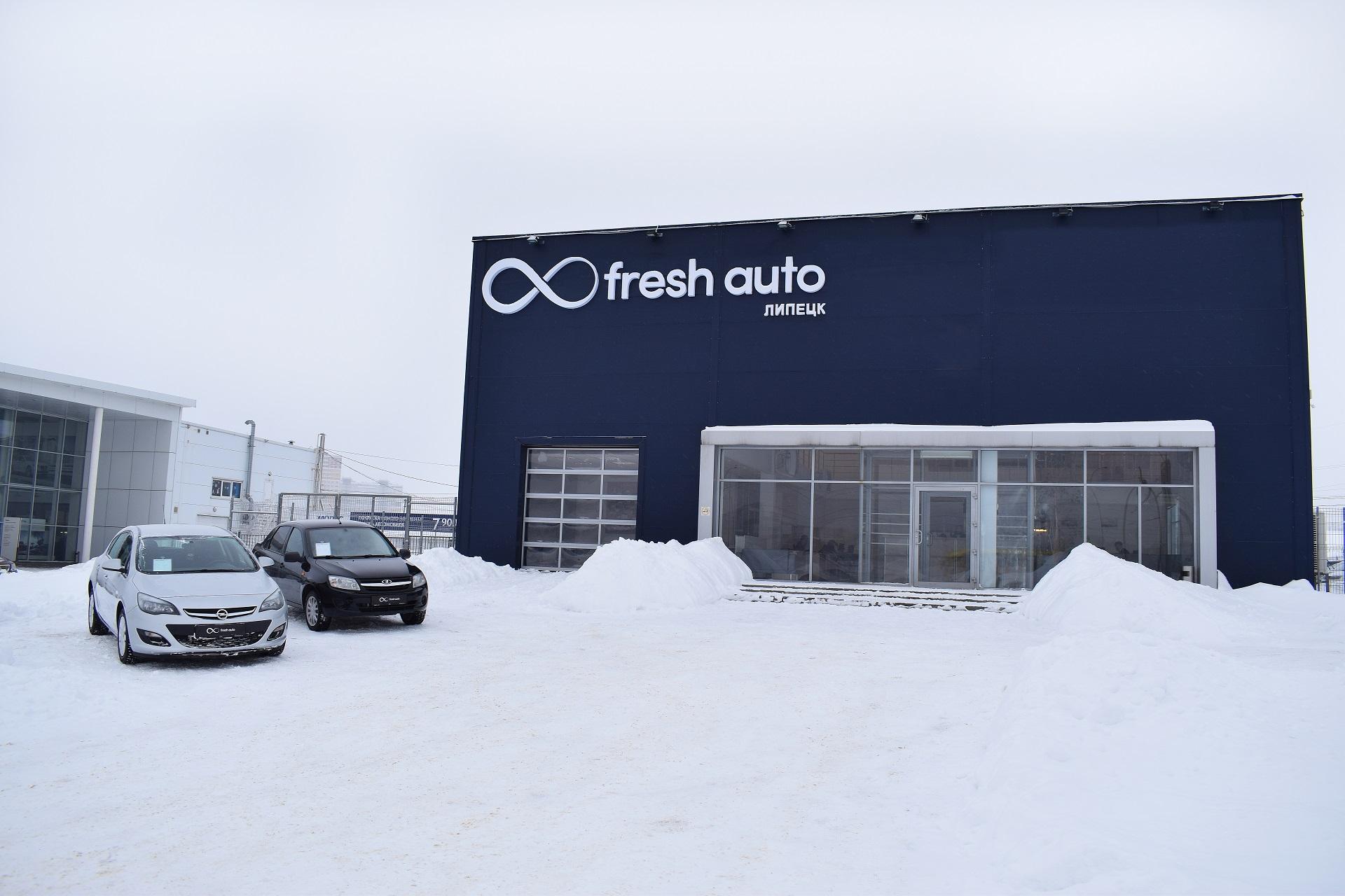 Fresh Auto Липецк