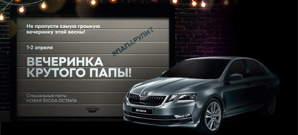 Стартуют продажи новых Octavia и Octavia Combi