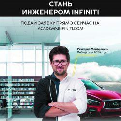 Объявлен набор в инженерную Академию Infiniti