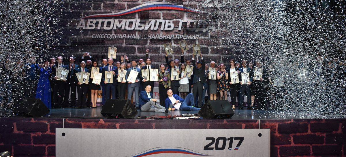 Автомобиль года 2017: всем по премии