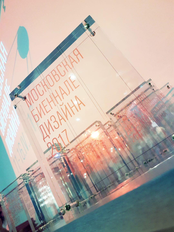 Московское Биеннале дизайна