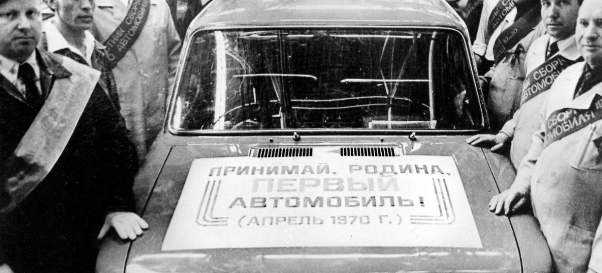 19 апреля АВТОВАЗ отмечает День выпуска первого автомобиля