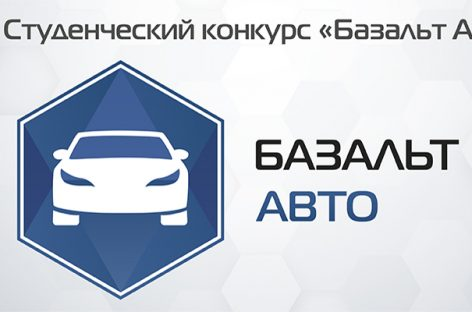 АО «Базальтовые проекты» и Московский Политех объявили конкурс