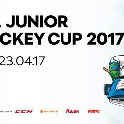 ŠKODA Junior Ice Hockey Cup 2017: юбилейный турнир