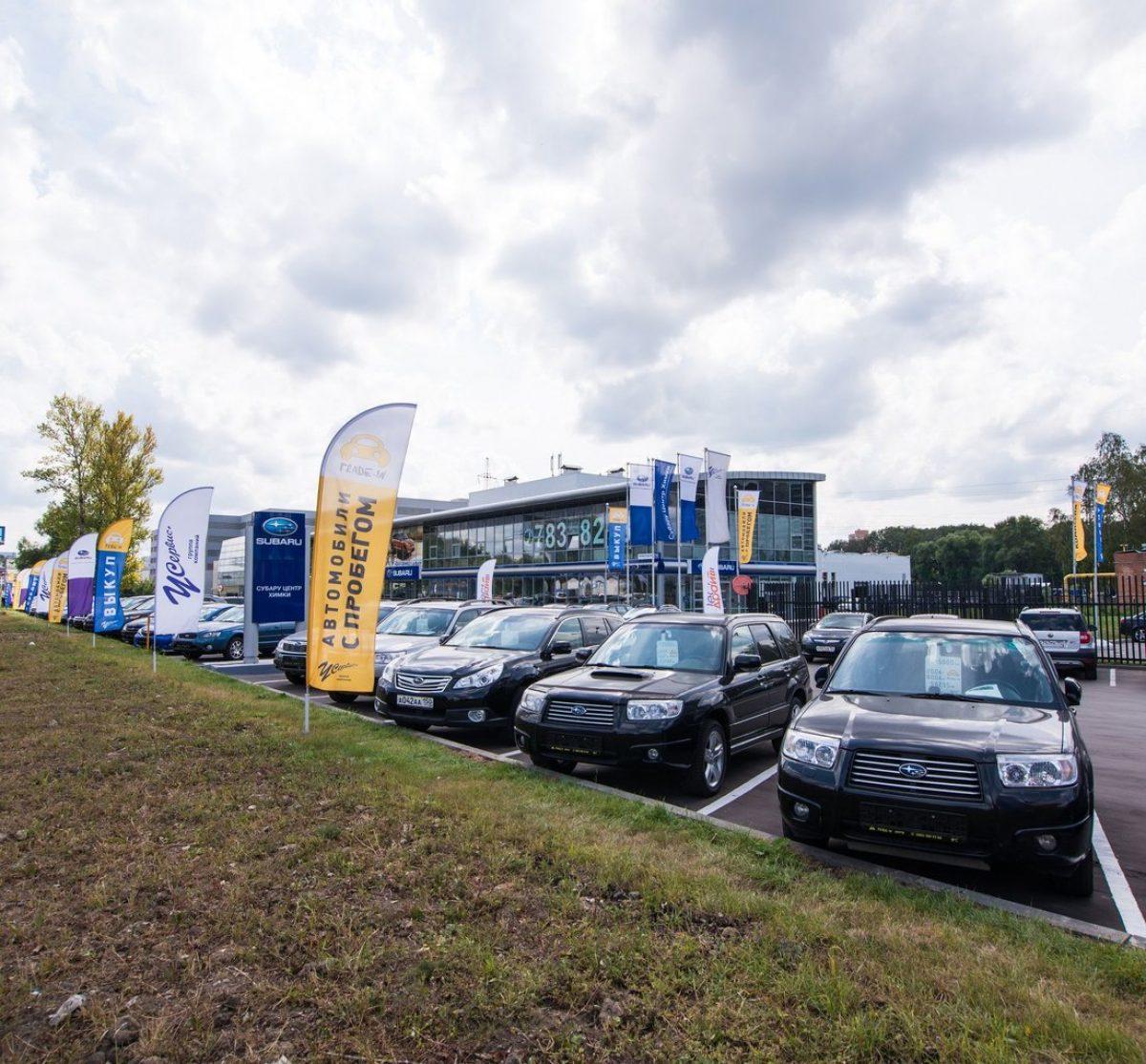 Рейтинг автосалонов москвы авто с пробегом 2017 гарант автосалон москва