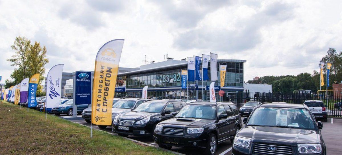 Рейтинг компаний-лидеров продающих авто с пробегом