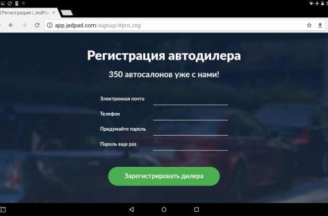 jedpad.com лучший инструмент для продажи автомобиля
