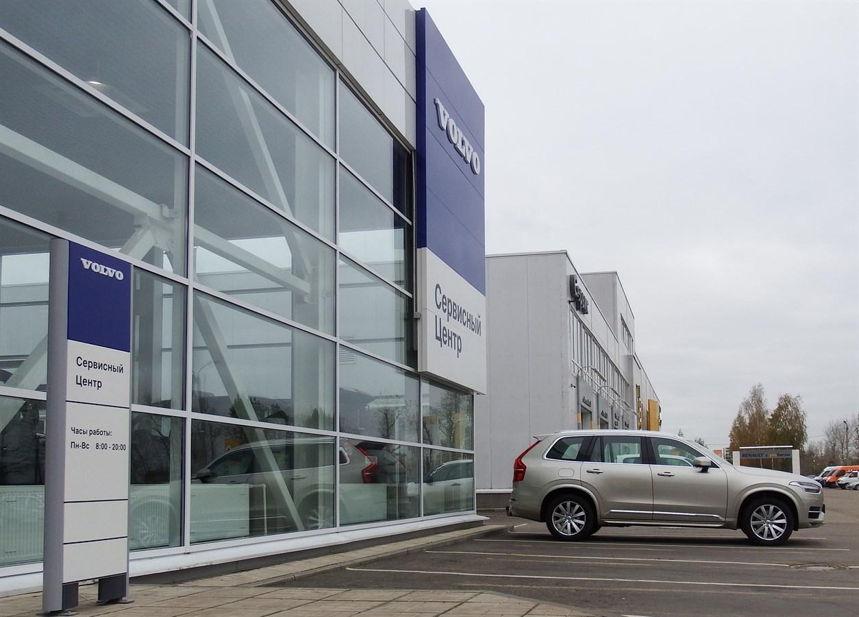 Дилерский центр Volvo
