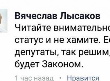Единорос Лысаков: «Как мы, депутаты, решим – так и будет!»