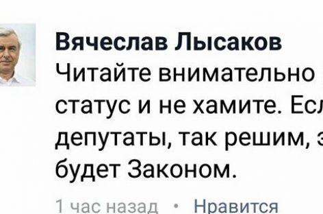 Единорос Лысаков: «Как мы, депутаты, решим — так и будет!»