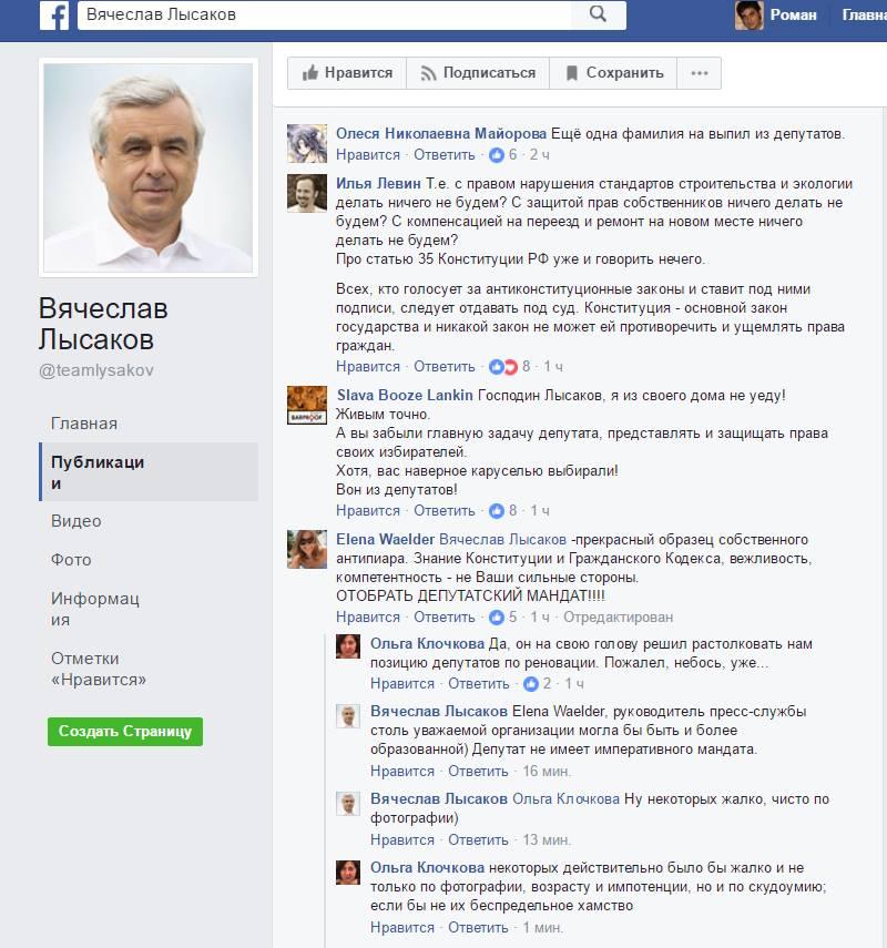 Депутат Вячеслав Лысаков