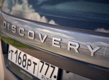 Что умеет Land Rover Discovery V