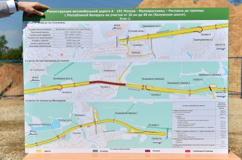 Новый участок Калужского шоссе открылся после реконструкции